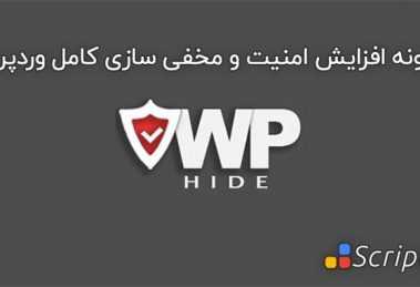 دانلود افزونه مخفی سازی کامل وردپرس - WP Hide Pro