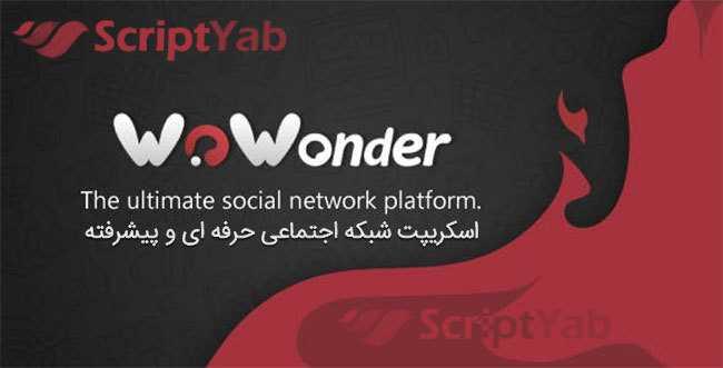 دانلود اسکریپت شبکه اجتماعی حرفه ای WoWonder