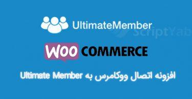 دانلود افزونه اتصال ووکامرس به Ultimate Member وردپرس