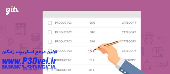 ویرایش همزمان محصولات در ووکامرس YITH WooCommerce Bulk Product Editing