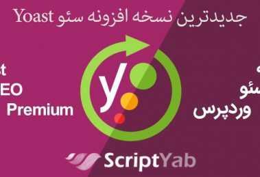 دانلود افزونه سئو وردپرس Yoast SEO Premium