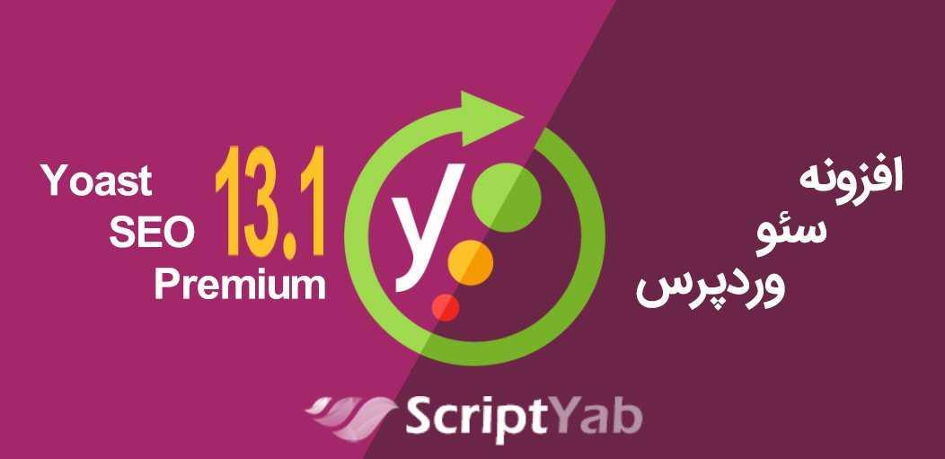 دانلود رایگان افزونه سئو وردپرس Yoast SEO Premium 13.1