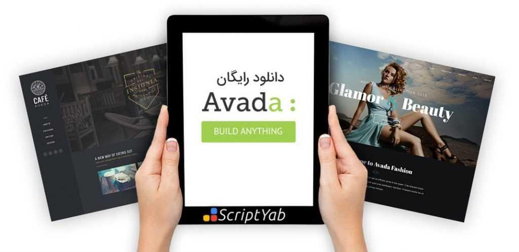 دانلود قالب وردپرسی آوادا Avada - جدیدترین نسخه