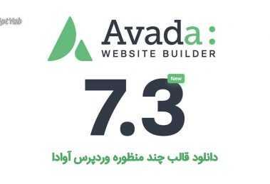 دانلود رایگان قالب آوادا Avada وردپرس - آوادا قالب چندمنظوره وردپرس