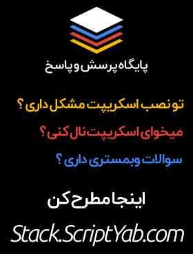دانلود قالب وردپرس و افزونه وردپرس سورس اسکریپت رایگان فارسی