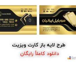 طرح لایه باز کارت ویزیت فروشگاه موبایل و خدمات تلفن همراه