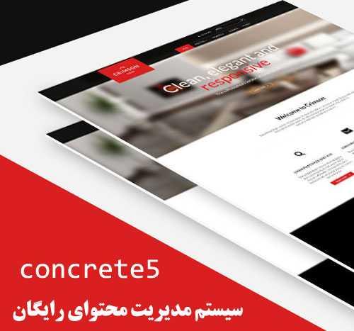 دانلود سیستم مدیریت محتوای concrete5 v5.7.5.6 رایگان
