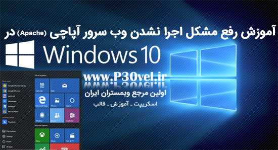 cover-apache-windows10