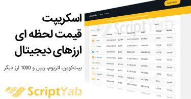اسکریپت قیمت لحظهای ارزهای دیجیتال CryptoCurrency Live Price