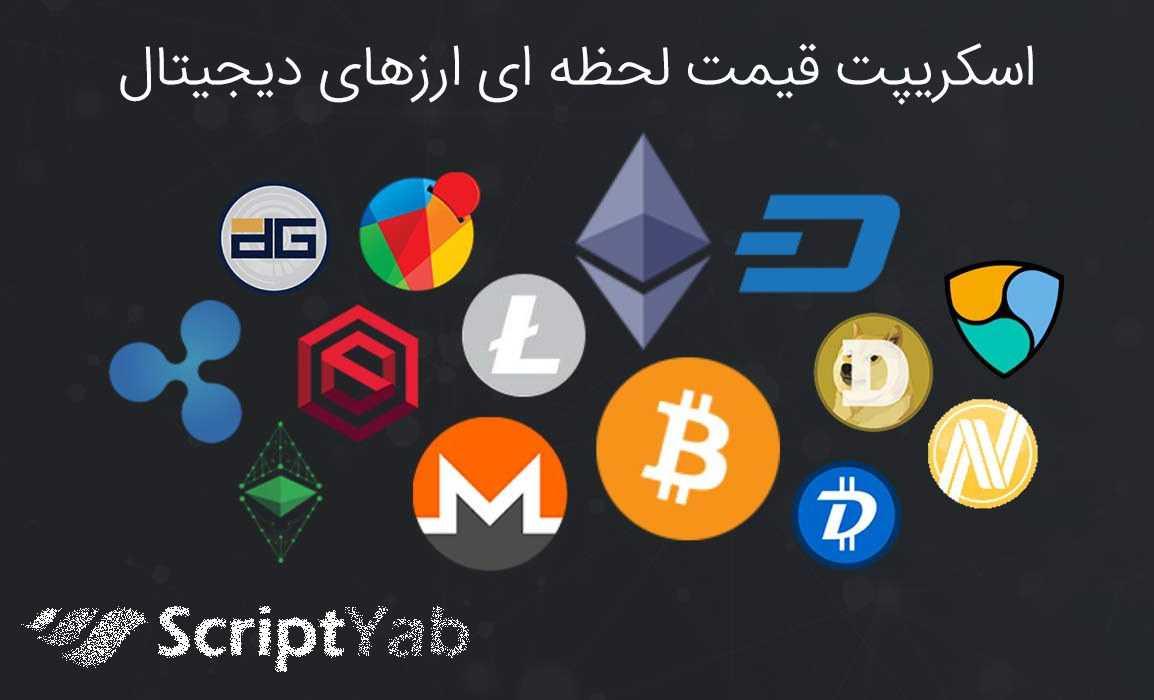 اسکریپت قیمت لحظهای و آنلاین ارزهای دیجیتال