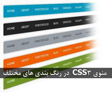 منوی CSS3 افقی بسیار زیبا برای طراحی سایت