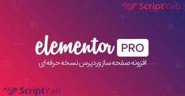 دانلود افزونه صفحه ساز وردپرس Elementor Pro نسخه حرفه ای 2.5.3