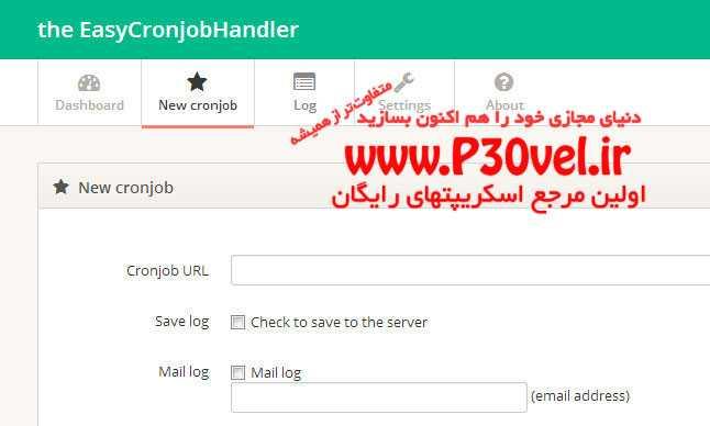 اسکریپت مدیریت آسان Cronjob از طریق وب