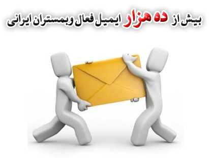 دانلود بانک ایمیل فعال ایرانی