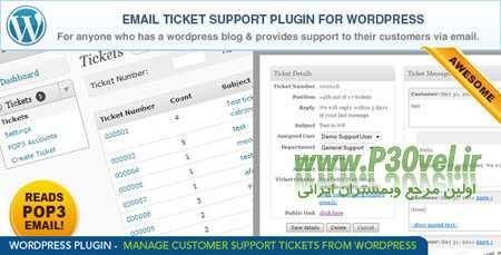 https://cdn.scriptyab.com/uploads/email-ticket-support-plugin.jpg