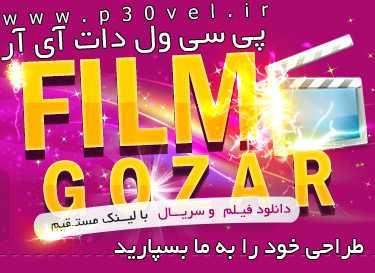 دانلود قالب فیلم گذر برای وردپرس فارسی