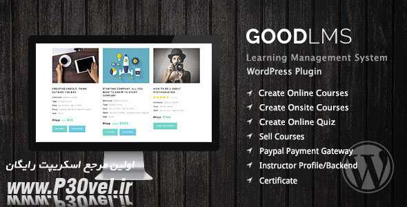 good-lms-learning-managem-wp-plugins