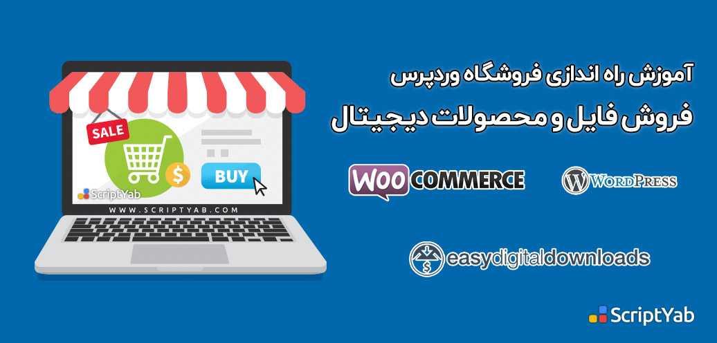 دانلود رایگان آموزش راه اندازی فروشگاه در وردپرس