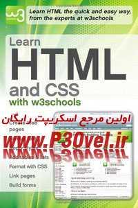 کتاب یادگیری HTML و CSS با w3schools