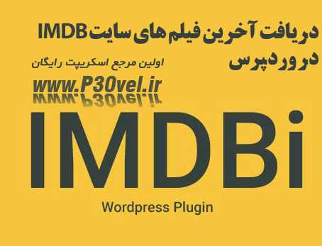 imdb-wordpress-plugins