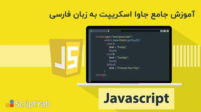 دانلود پکیج کامل آموزش جاوا اسکریپت JavaScript به زبان فارسی