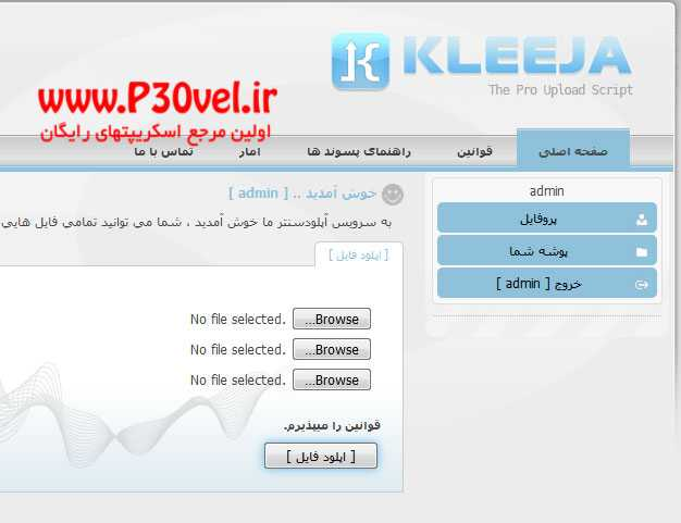 دانلود اسکریپت آپلودسنتر کلیجا Kleeja فارسی نسخه 1.6