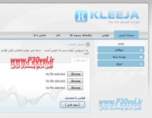 دانلود اسکریپت آپلودسنتر Kleeja Uploader v1.5.4