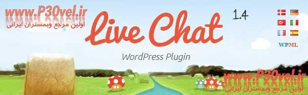 افزونه پشتیبانی آنلاین وردپرس Live Chat Wordpress