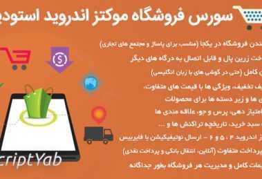 سورس فروشگاه آنلاین به زبان اندروید - اپلیکیشن فروشگاهی Mokets فارسی