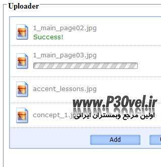 اسکریپت آپلودر فایل ApPHP Ajax File Uploader به زبان PHP