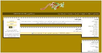 قالب زیبای دفترچه یادداشت برای فیوژن پارسی