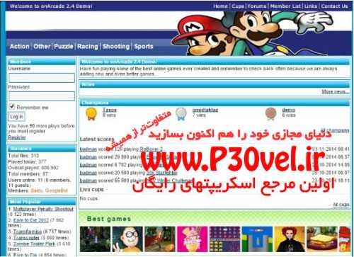 دانلود اسکریپت سایت بازی آنلاین onArcade v2.4.2