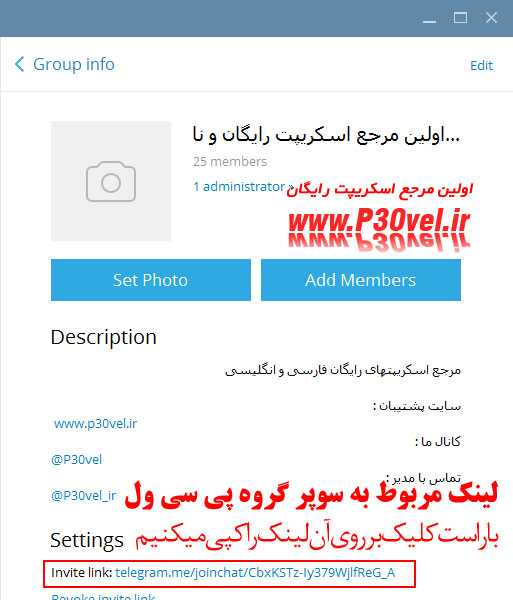 دعوت خودکار بازدیدکنندگان سایت به گروه تلگرام و کانال