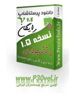 دانلود فروشگاه ساز پرستاشاپ فارسی 1.5.4.1 رایگان