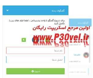 دانلود اسکریپت پشتیبانی و گفتگو زنده PHP Live Chat فارسی