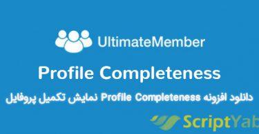 دانلود افزونه Profile Completeness نمایش تکمیل پروفایل Ultimate Member نسخه 2.0.8