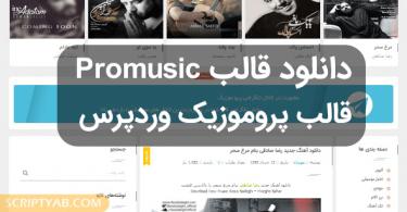 دانلود قالب Promusic قالب پروموزیک وردپرس فارسی