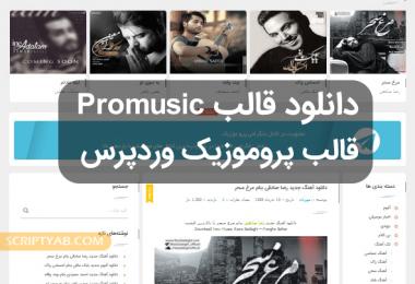 دانلود قالب Promusic قالب پروموزیک برای وردپرس