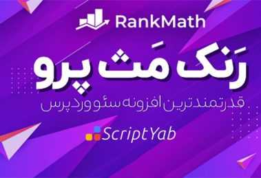 دانلود افزونه Rank Math Pro - افزونه سئو وردپرس