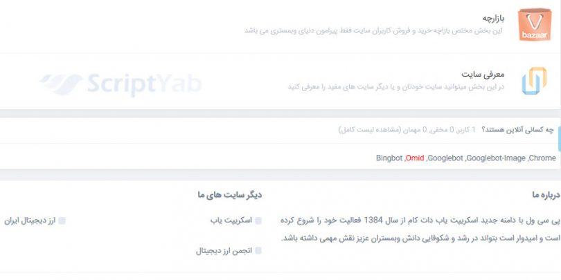 پلاگین نمایش موتورهای جستجو آنلاین در انجمن IPS