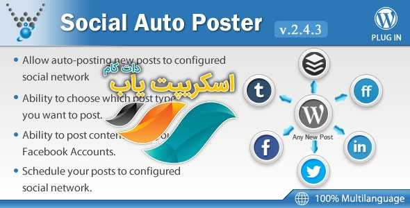 Download Social Auto Poster v2.4.2