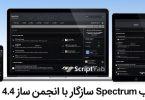 دانلود قالب زیبای Spectrum برای انجمن ساز IPS 4.4