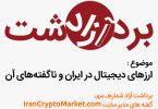 برداشت آزاد 3 - ارزهای دیجیتال در ایران و اینترنت