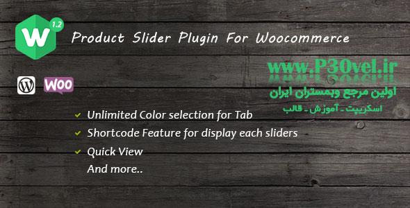 افزونه نمایش محصولات ووکامرس در اسلایدر با WCBOX