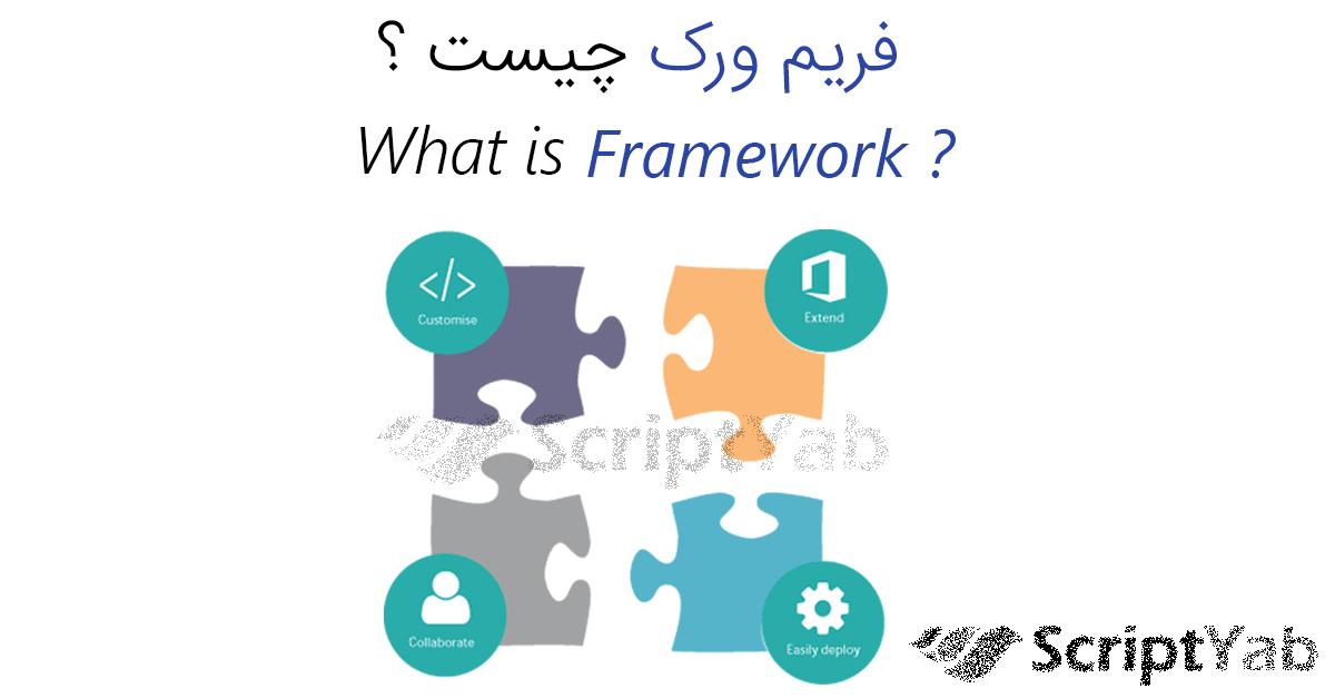 فریم ورک Framework چیست ؟