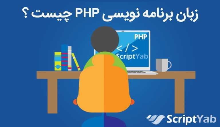 زبان برنامه نویسی PHP چیست