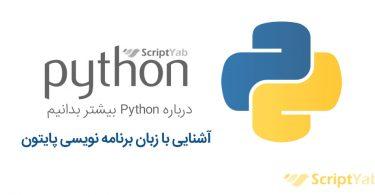 زبان برنامه نویسی پایتون Python چیست و چه کاربردهایی دارد