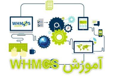 آموزش نصب و تنظیم اسکریپت WHMCS فارسی