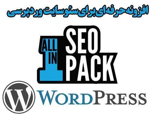 wordpress-all-in-one-seo-pa