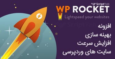 دانلود افزونه WP ROCKET v3.3.2 وردپرس